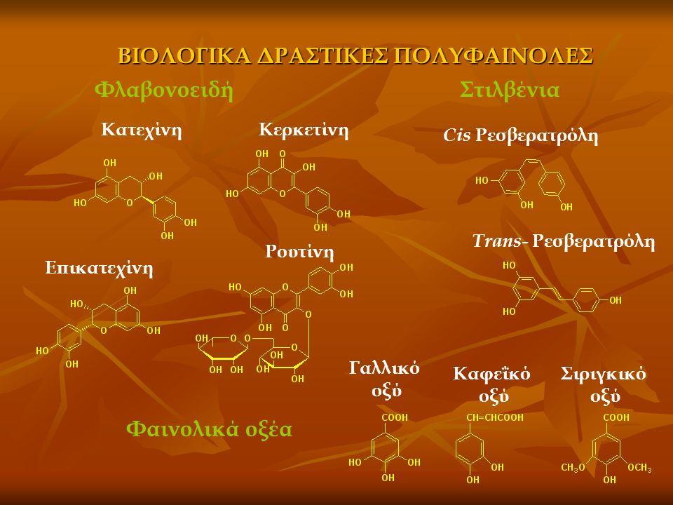 ΒΙΟΛΟΓΙΚΑ ΔΡΑΣΤΙΚΕΣ ΠΟΛΥΦΑΙΝΟΛΕΣ Φλαβονοειδή Κατεχίνη Επικατεχίνη Κερκετίνη Ρουτίνη Στιλβένια Cis Ρεσβερατρόλη Trans- Ρεσβερατρόλη Φαινολικά οξέα Γαλλικό οξύ Καφεΐκό οξύ Σιριγκικό οξύ