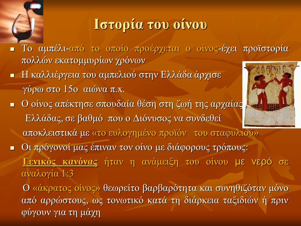 ΤΕΧΝΟΛΟΓΙΑ ΟΙΝΟΥ ΣΤΗΝ ΕΛΛΑΔΑ Η Ελληνική αμπελουργία υπέστη σχεδόν ολοκληρωτική καταστροφή κατά την επανάσταση του 1821, αλλά γρήγορα αποκαταστάθηκαν και μάλιστα αυξήθηκαν Η Ελληνική αμπελουργία υπέστη σχεδόν ολοκληρωτική καταστροφή κατά την επανάσταση του 1821, αλλά γρήγορα αποκαταστάθηκαν και μάλιστα αυξήθηκαν οι καλλιεργούμενες εκτάσεις οι καλλιεργούμενες εκτάσεις Ο Ελληνικός οίνος έκανε άλματα προόδου την τελευταία εικοσαετία και τα τελευταία χρόνια κάνει την εμφάνισή του σε σημαντικές αγορές του εξωτερικού Ο Ελληνικός οίνος έκανε άλματα προόδου την τελευταία εικοσαετία και τα τελευταία χρόνια κάνει την εμφάνισή του σε σημαντικές αγορές του εξωτερικού
