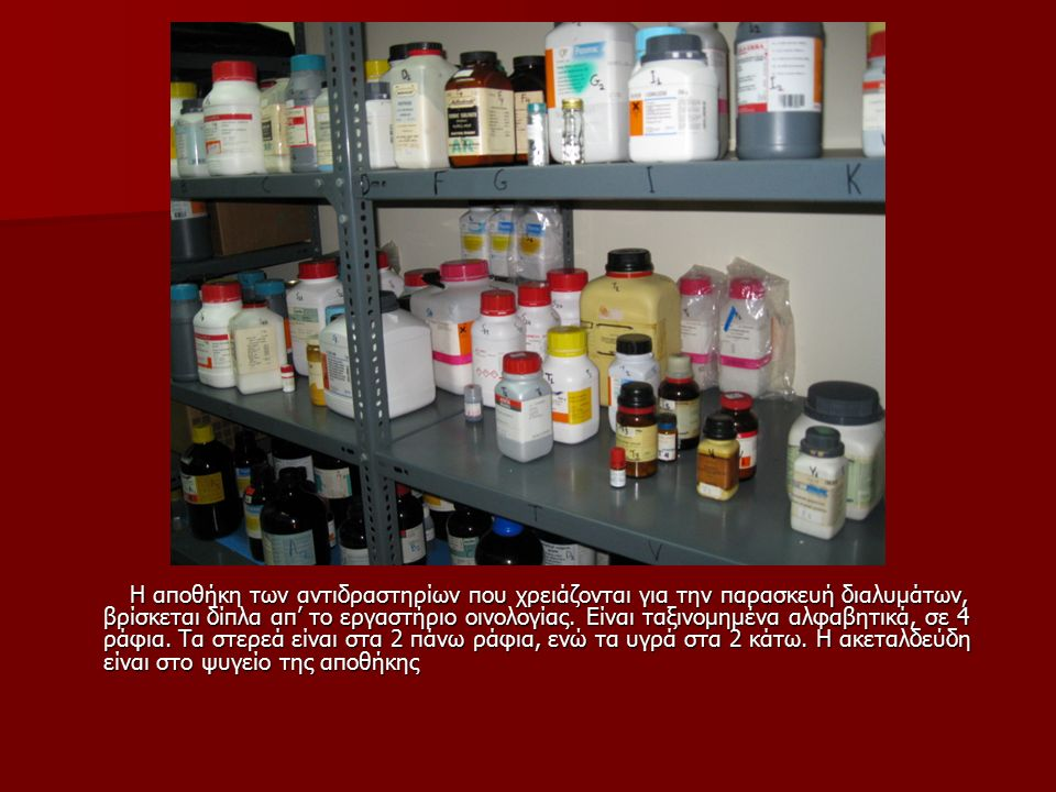 Η αποθήκη των αντιδραστηρίων που χρειάζονται για την παρασκευή διαλυμάτων, βρίσκεται δίπλα απ' το εργαστήριο οινολογίας.