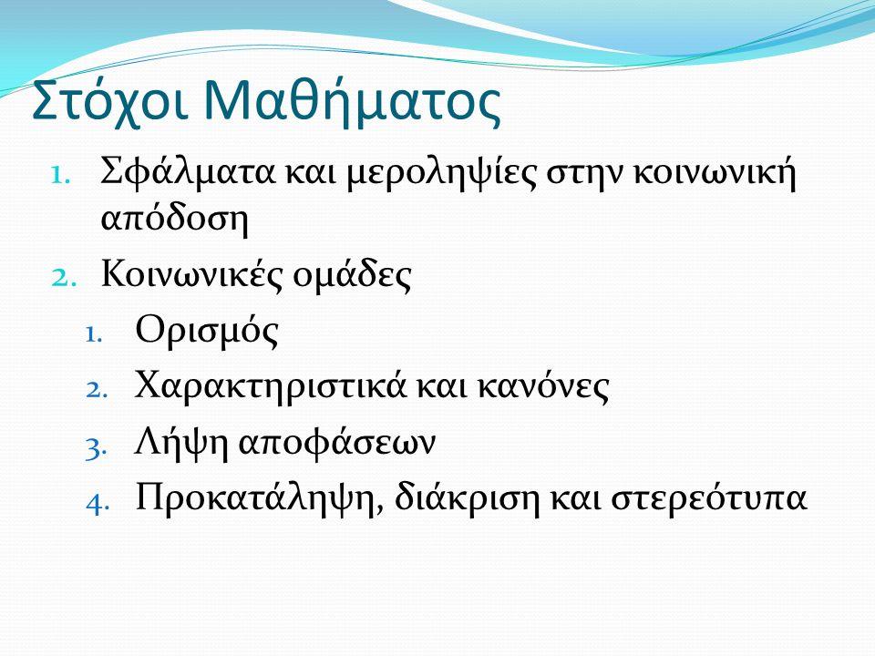 Στόχοι Μαθήματος 1.Σφάλματα και μεροληψίες στην κοινωνική απόδοση 2.