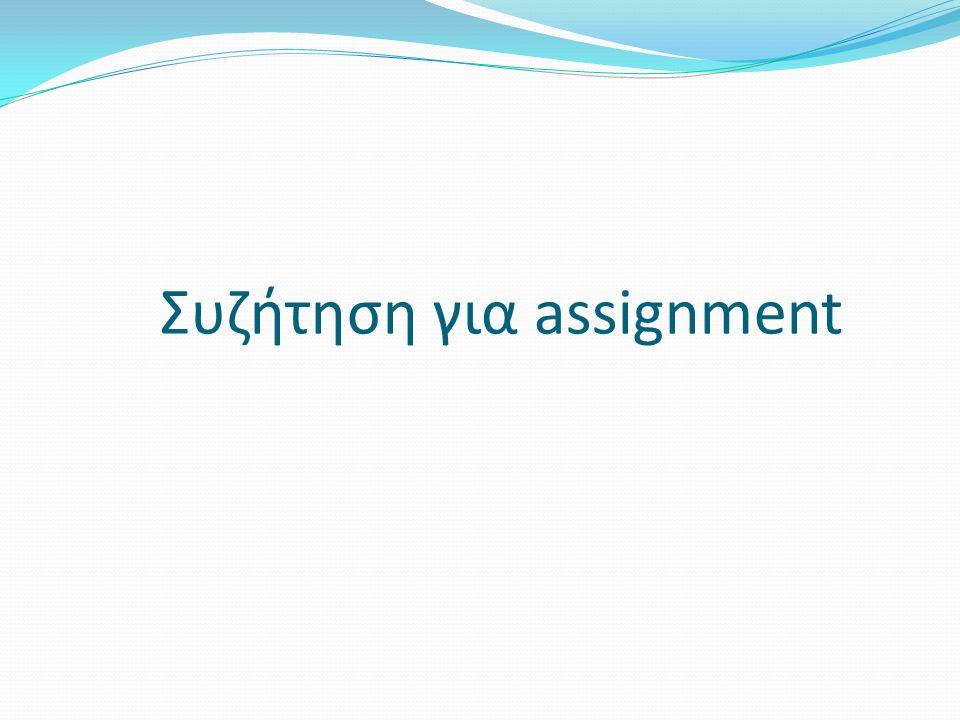 Συζήτηση για assignment
