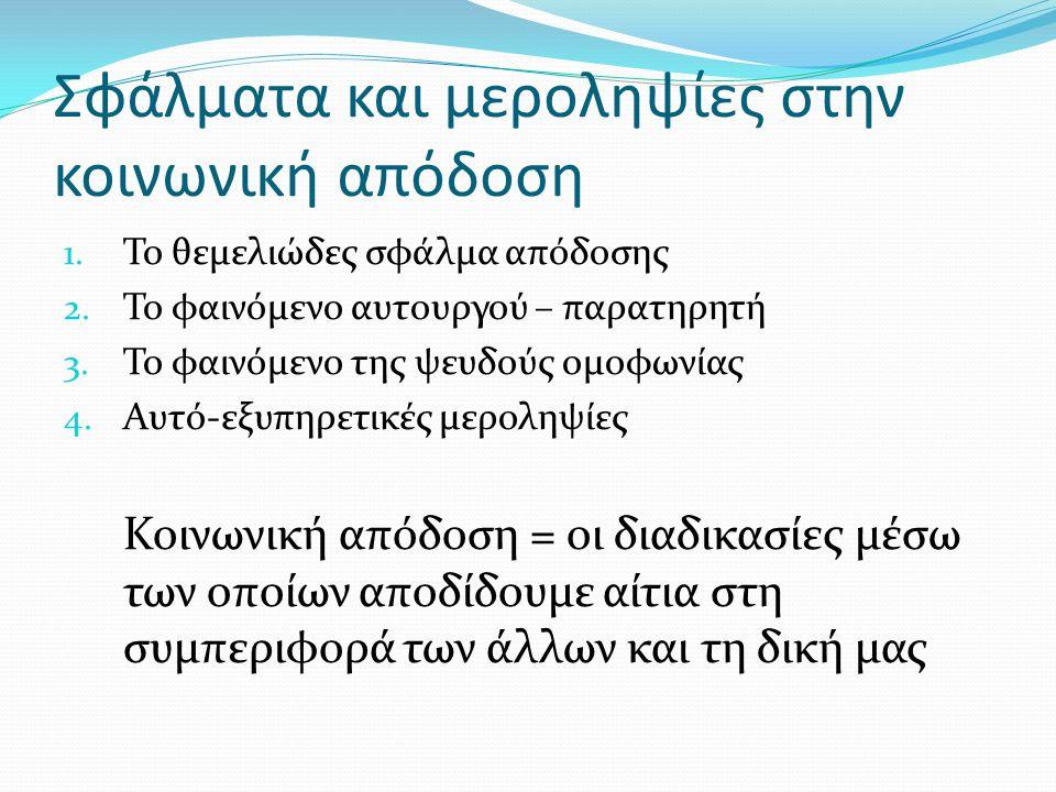 Σφάλματα και μεροληψίες στην κοινωνική απόδοση 1.Το θεμελιώδες σφάλμα απόδοσης 2.