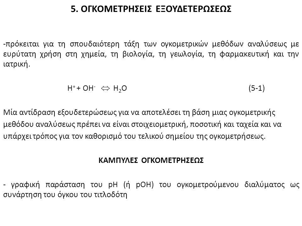5. ΟΓΚΟΜΕΤΡΗΣΕΙΣ ΕΞΟΥΔΕΤΕΡΩΣΕΩΣ -πρόκειται για τη σπουδαιότερη τάξη των ογκομετρικών μεθόδων αναλύσεως με ευρύτατη χρήση στη χημεία, τη βιολογία, τη γ