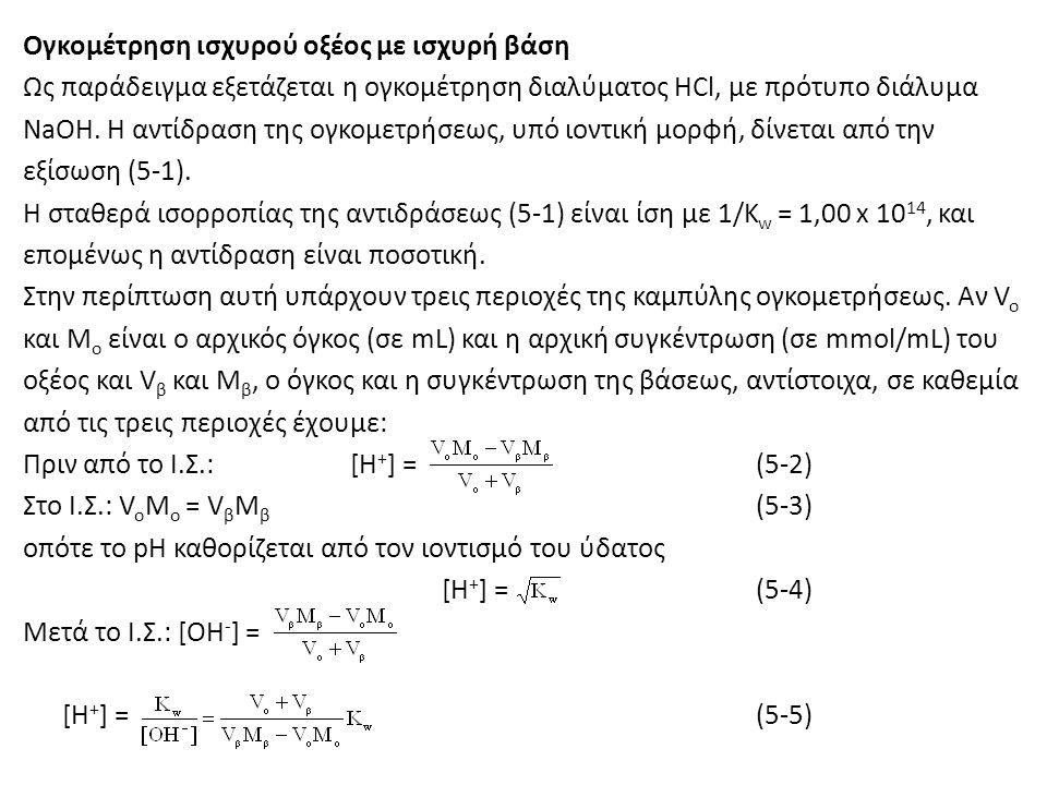 Ογκομέτρηση ισχυρού οξέος με ισχυρή βάση Ως παράδειγμα εξετάζεται η ογκομέτρηση διαλύματος HCl, με πρότυπο διάλυμα NaOH. Η αντίδραση της ογκομετρήσεως