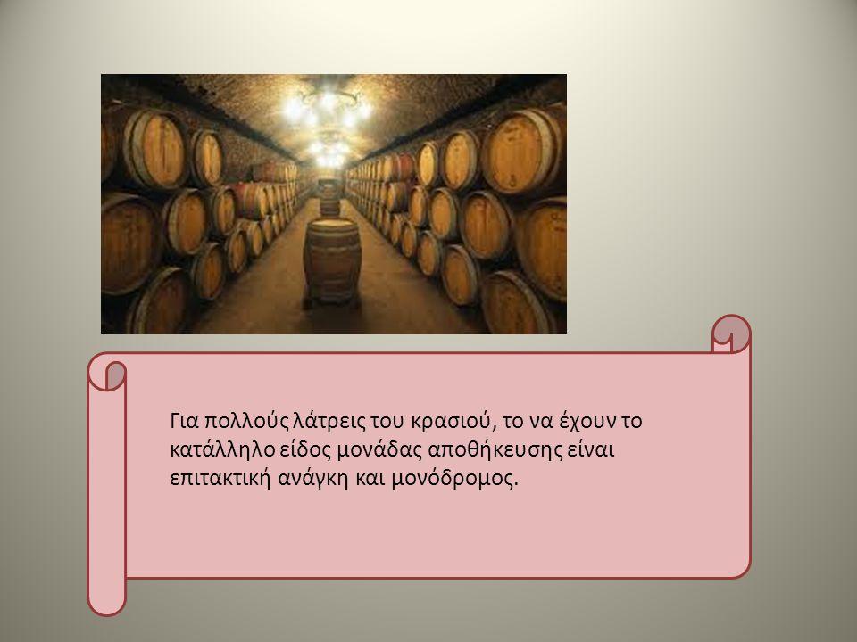 Η σωστή αποθήκευση είναι πολύ κρίσιμη για τη διατήρηση της ποιότητας του κρασιού μας.
