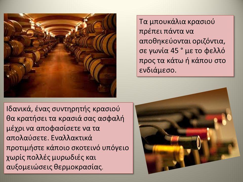 Φροντίστε να μην υπάρχουν έντονες οσμές στον χώρο και σε κοντινή απόσταση το κρασί σας για μεγάλες χρονικές περιόδους. Τα περισσότερα μπουκάλια κρασιο