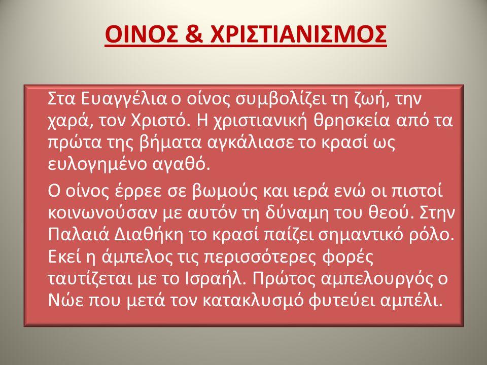 ΚΡΑΣΙ & ΛΑΟΓΡΑΦΙΑ – ΠΟΛΙΤΙΣΜΟΣ Ο τρυγητός των αμπελιών και η δημιουργία του κρασιού είναι μια πανάρχαια διαδικασία που ανάγεται στην περίοδο της γεωργικής επανάστασης πριν από περίπου 7.000 χρόνια, ενώ και οι αρχαίοι Έλληνες ασχολήθηκαν με την οινοποιία τουλάχιστον από το 1700 π.Χ.
