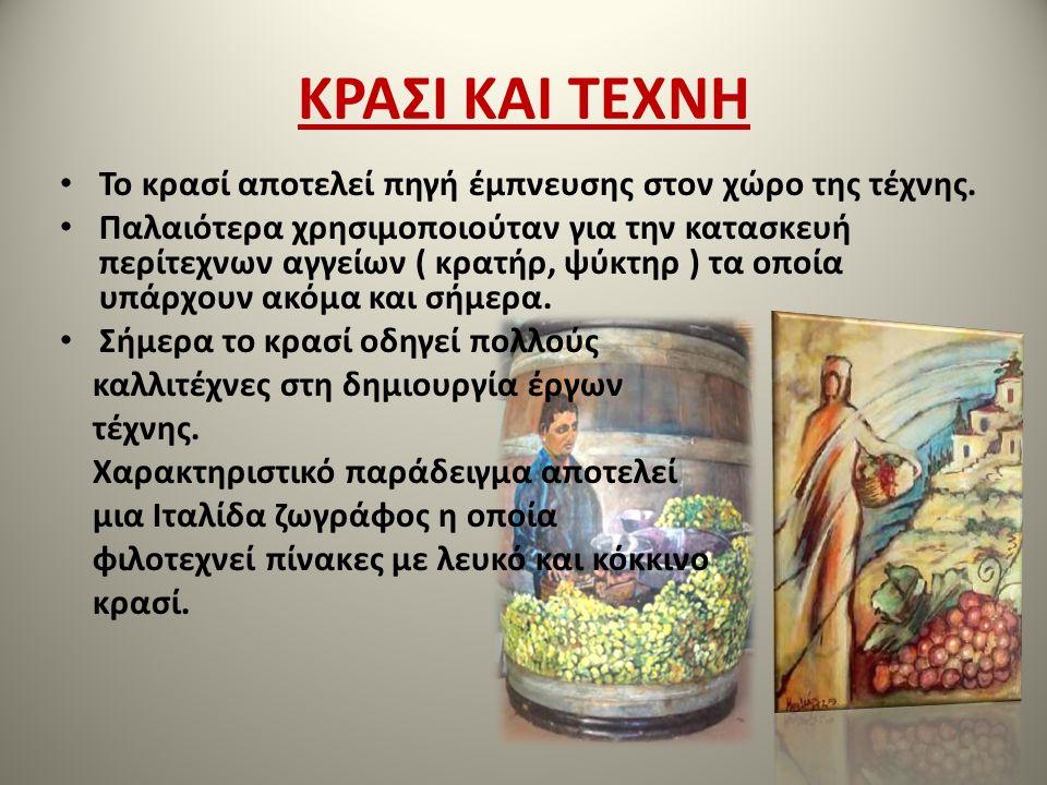 ΟΙΝΟΣ & ΧΡΙΣΤΙΑΝΙΣΜΟΣ Στα Ευαγγέλια ο οίνος συμβολίζει τη ζωή, την χαρά, τον Χριστό.