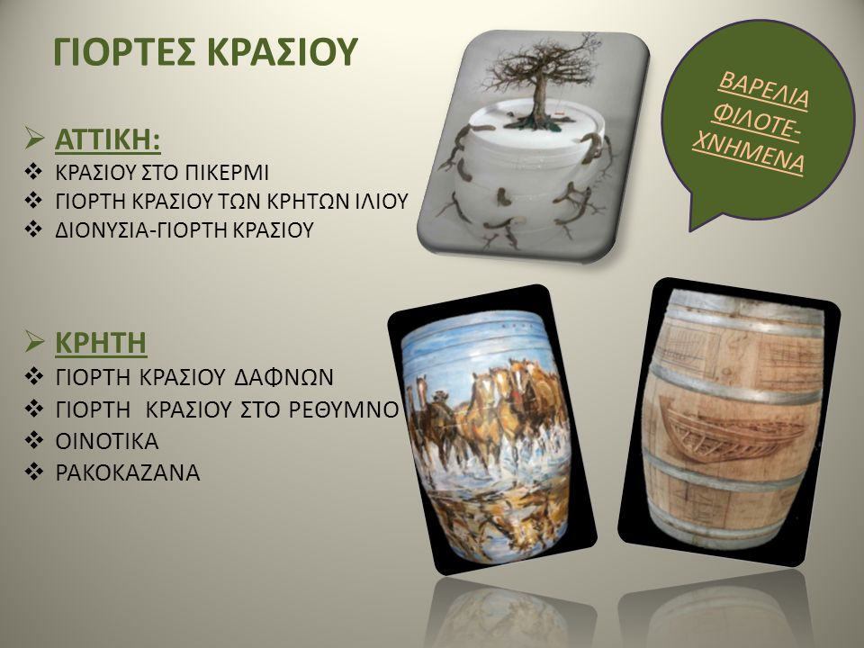  Ακόμη σε ολόκληρη τη Ελλάδα έθιμα όπως αυτό του Αγίου Τρύφωνα είναι χαρακτηριστικά και ευρέως γνωστά.  Υπάρχουν ποικίλα έθιμα και γιορτές που σχετί