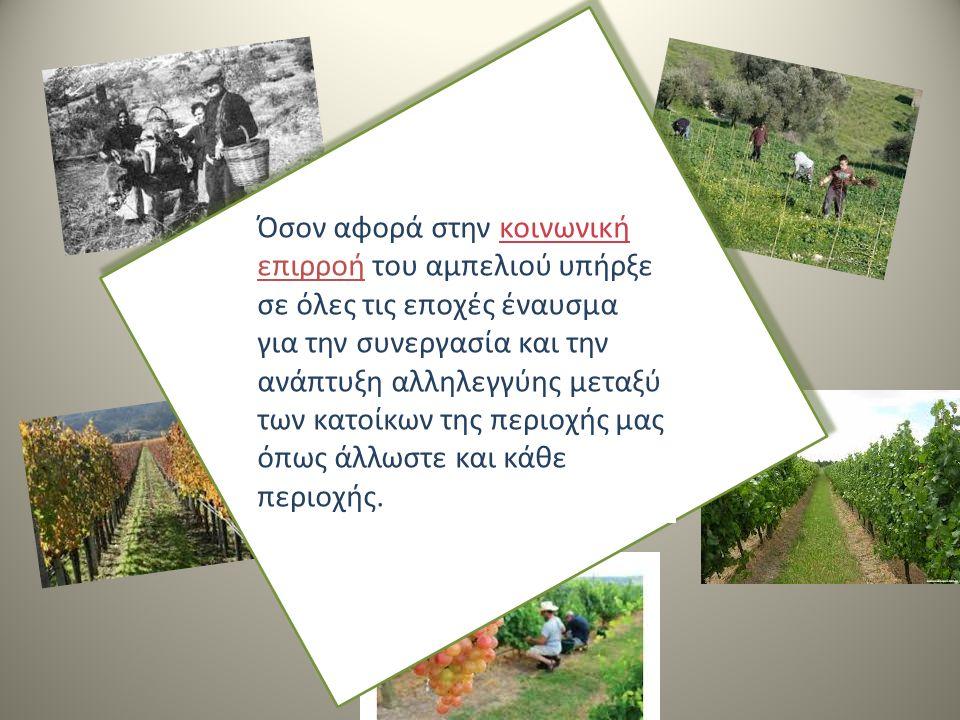 ΓΙΟΡΤΕΣ ΚΡΑΣΙΟΥ ΒΑΡΕΛΙΑ ΦΙΛΟΤΕ- ΧΝΗΜΕΝΑ