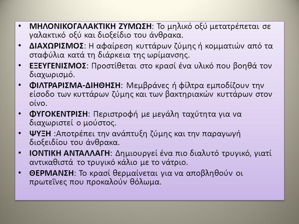 Ερυθρές: Στην Ελλάδα συναντάμε μικρότερο αριθμό ερυθρών ποικιλιών από ότι λευκών, αλλά είναι εξίσου ενδιαφέροντες.