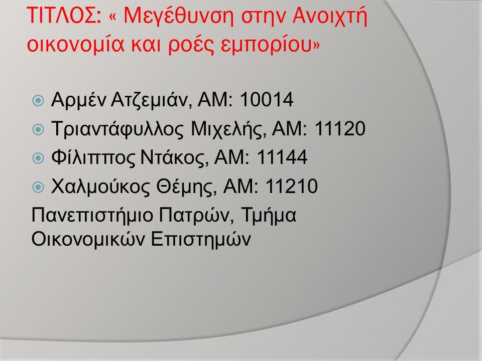 ΤΙΤΛΟΣ: « Μεγέθυνση στην Ανοιχτή οικονομία και ροές εμπορίου»  Αρμέν Ατζεμιάν, ΑΜ: 10014  Τριαντάφυλλος Μιχελής, ΑΜ: 11120  Φίλιππος Ντάκος, ΑΜ: 11144  Χαλμούκος Θέμης, ΑΜ: 11210 Πανεπιστήμιο Πατρών, Τμήμα Οικονομικών Επιστημών