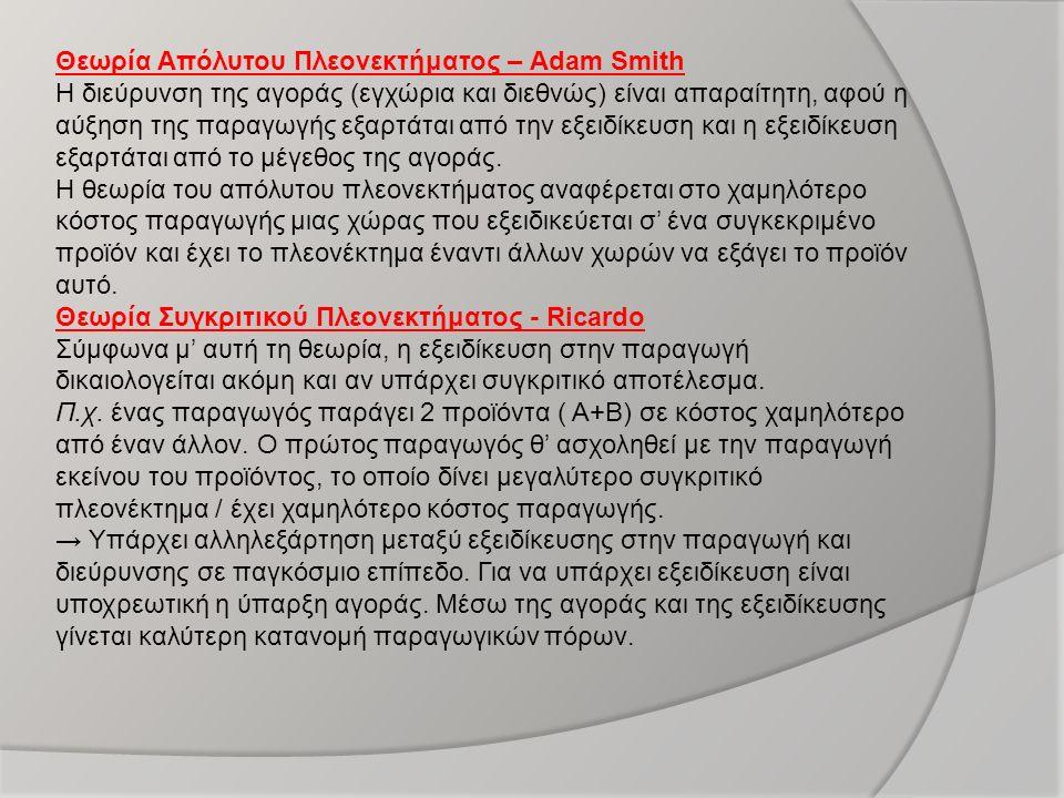 Άμεσες Ξένες Επενδύσεις Γενικά: Στην Ελλάδα δεν υπήρχε μια σταθερή πορεία των Άμεσων Ξένων Επενδύσεων (ΑΞΕ), αλλά αυτή ήταν άλλοτε αύξουσα και άλλοτε φθίνουσα.