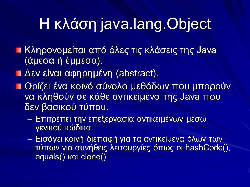 Η κλάση java.lang.Object Κληρονομείται από όλες τις κλάσεις της Java (άμεσα ή έμμεσα).