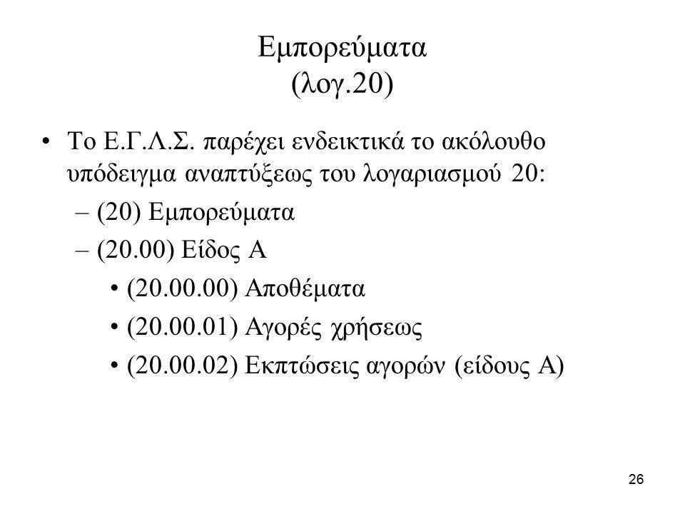 26 Εμπορεύματα (λογ.20) Το Ε.Γ.Λ.Σ.