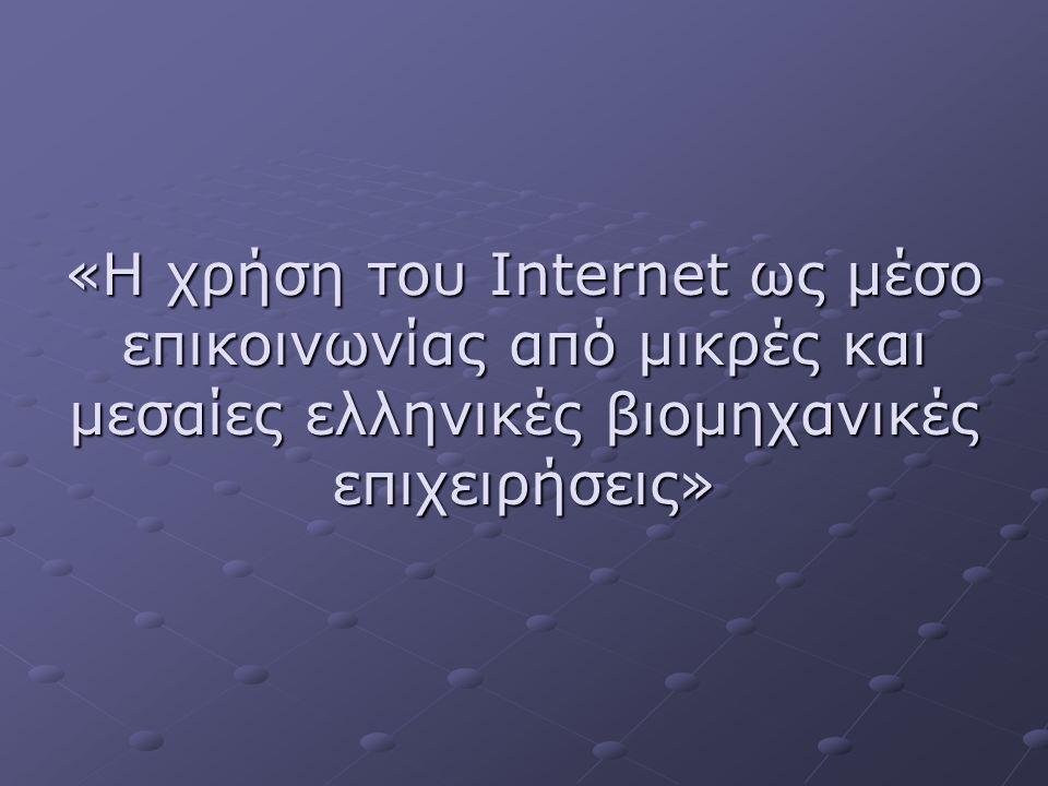 «Η χρήση του Internet ως μέσο επικοινωνίας από μικρές και μεσαίες ελληνικές βιομηχανικές επιχειρήσεις»