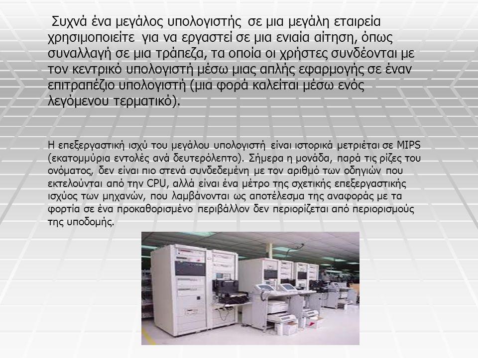 Συχνά ένα μεγάλος υπολογιστής σε μια μεγάλη εταιρεία χρησιμοποιείτε για να εργαστεί σε μια ενιαία αίτηση, όπως συναλλαγή σε μια τράπεζα, τα οποία οι χρήστες συνδέονται με τον κεντρικό υπολογιστή μέσω μιας απλής εφαρμογής σε έναν επιτραπέζιο υπολογιστή (μια φορά καλείται μέσω ενός λεγόμενου τερματικό).