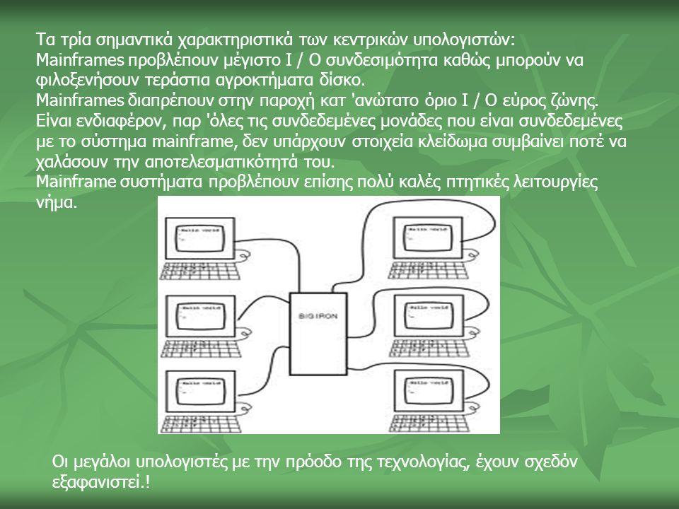 Τα τρία σημαντικά χαρακτηριστικά των κεντρικών υπολογιστών: Mainframes προβλέπουν μέγιστο I / O συνδεσιμότητα καθώς μπορούν να φιλοξενήσουν τεράστια αγροκτήματα δίσκο.
