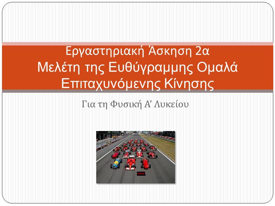 Λεπτομέρεια ΕΚΦΕ Ιωαννίνων 2012 12