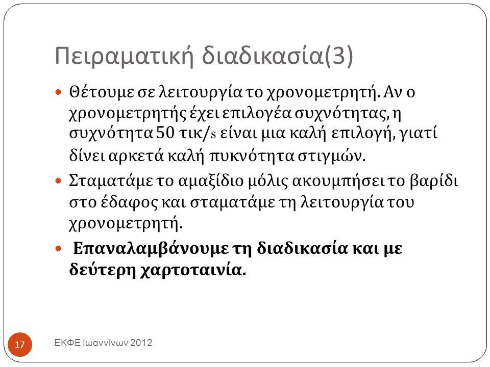 Πειραματική διαδικασία (3) ΕΚΦΕ Ιωαννίνων 2012 Θέτουμε σε λειτουργία το χρονομετρητή.