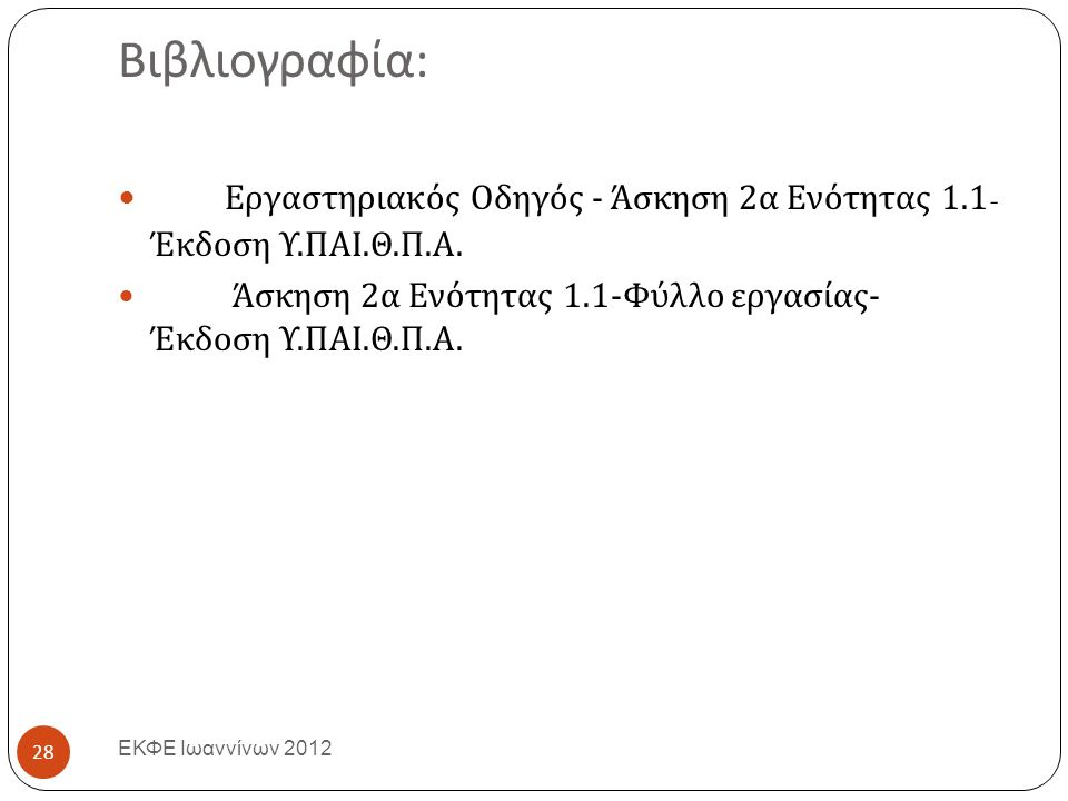 Βιβλιογραφία : Εργαστηριακός Οδηγός - Άσκηση 2 α Ενότητας 1.1- Έκδοση Υ.