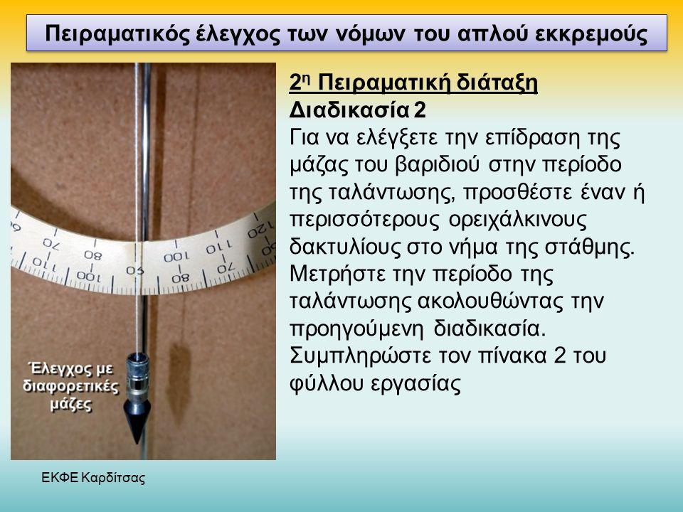 ΕΚΦΕ Καρδίτσας Πειραματικός έλεγχος των νόμων του απλού εκκρεμούς 2 η Πειραματική διάταξη Διαδικασία 2 Για να ελέγξετε την επίδραση της μάζας του βαριδιού στην περίοδο της ταλάντωσης, προσθέστε έναν ή περισσότερους ορειχάλκινους δακτυλίους στο νήμα της στάθμης.