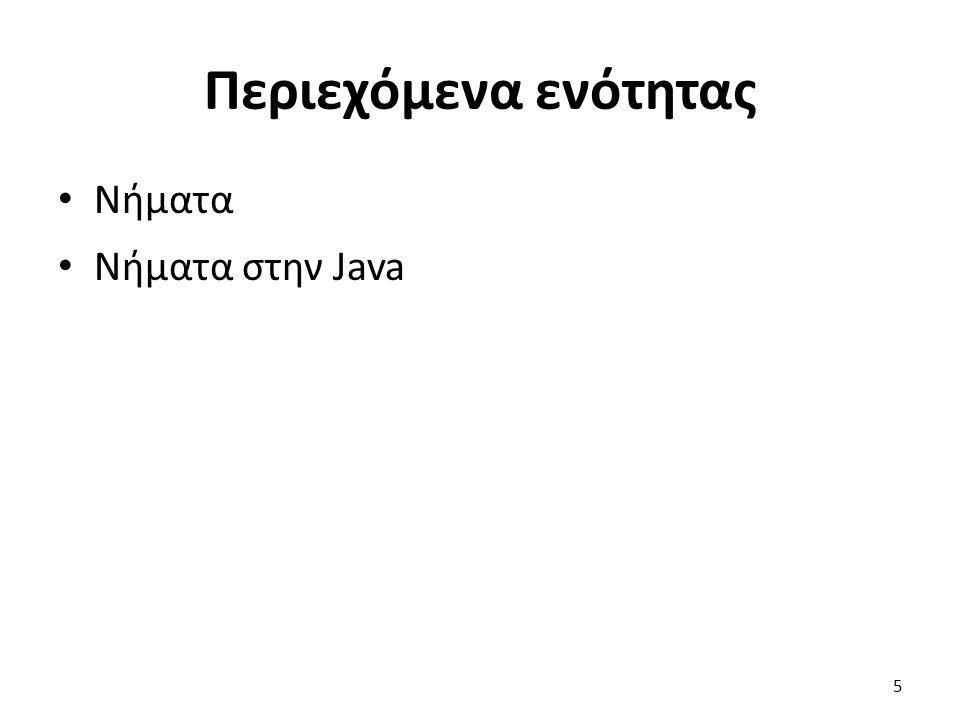 Μέθοδοι νημάτων (4 από 6) static boolean interrupted () – Τrue αν το εκτελούμενο έχει διακοπεί – Καθαρίζει (reset) την κατάσταση διακοπής boolean isAlive () – Επιστρέφει true το νήμα εκτελείται void setPriority (int προτεραιότητα) int getPriority () – Θέτει/επιστρέφει προτεραιότητα νήματος 26