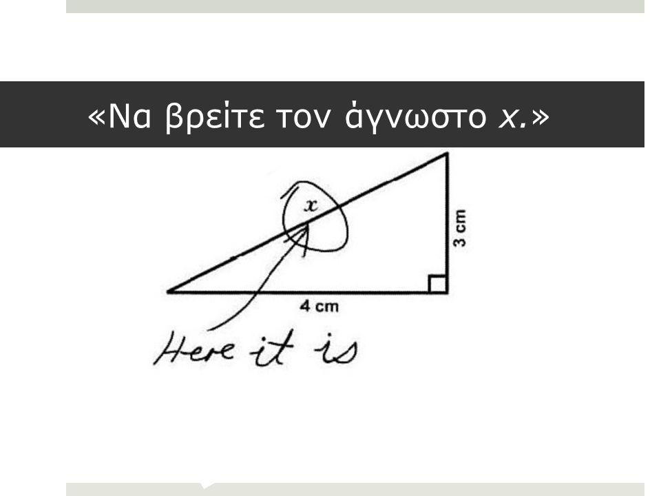 «Να βρείτε τον άγνωστο x.»