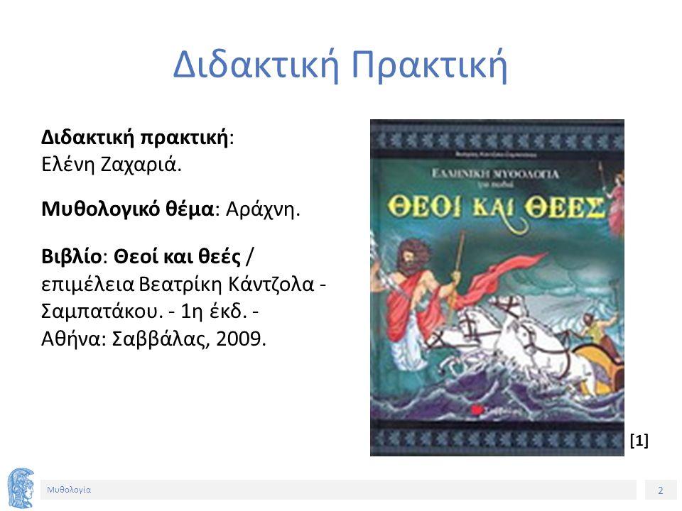 2 Μυθολογία Διδακτική Πρακτική Διδακτική πρακτική: Ελένη Ζαχαριά. Μυθολογικό θέμα: Αράχνη. Βιβλίο: Θεοί και θεές / επιμέλεια Βεατρίκη Κάντζολα - Σαμπα