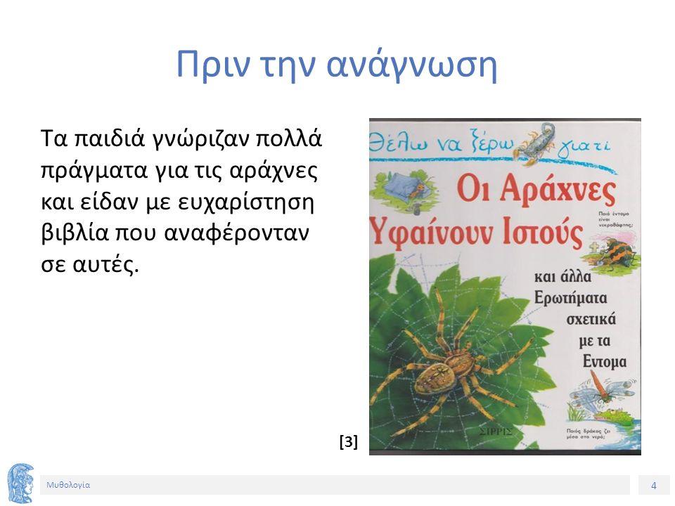4 Μυθολογία Πριν την ανάγνωση Τα παιδιά γνώριζαν πολλά πράγματα για τις αράχνες και είδαν με ευχαρίστηση βιβλία που αναφέρονταν σε αυτές. [3]