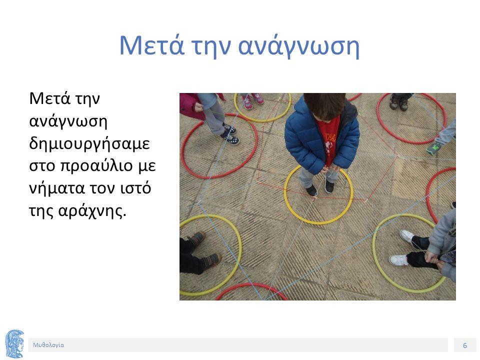 6 Μυθολογία Μετά την ανάγνωση Μετά την ανάγνωση δημιουργήσαμε στο προαύλιο με νήματα τον ιστό της αράχνης.