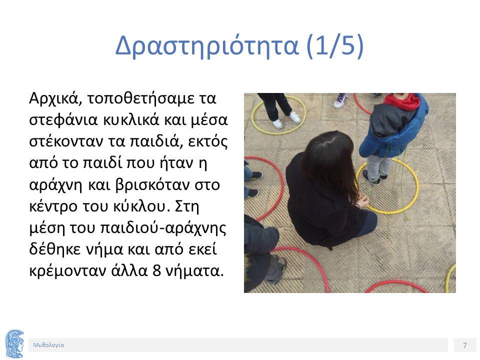 7 Μυθολογία Δραστηριότητα (1/5) Αρχικά, τοποθετήσαμε τα στεφάνια κυκλικά και μέσα στέκονταν τα παιδιά, εκτός από το παιδί που ήταν η αράχνη και βρισκό