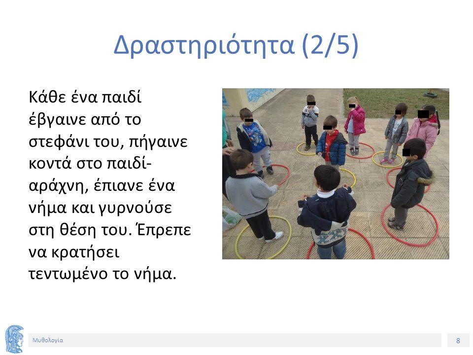 8 Μυθολογία Δραστηριότητα (2/5) Κάθε ένα παιδί έβγαινε από το στεφάνι του, πήγαινε κοντά στο παιδί- αράχνη, έπιανε ένα νήμα και γυρνούσε στη θέση του.