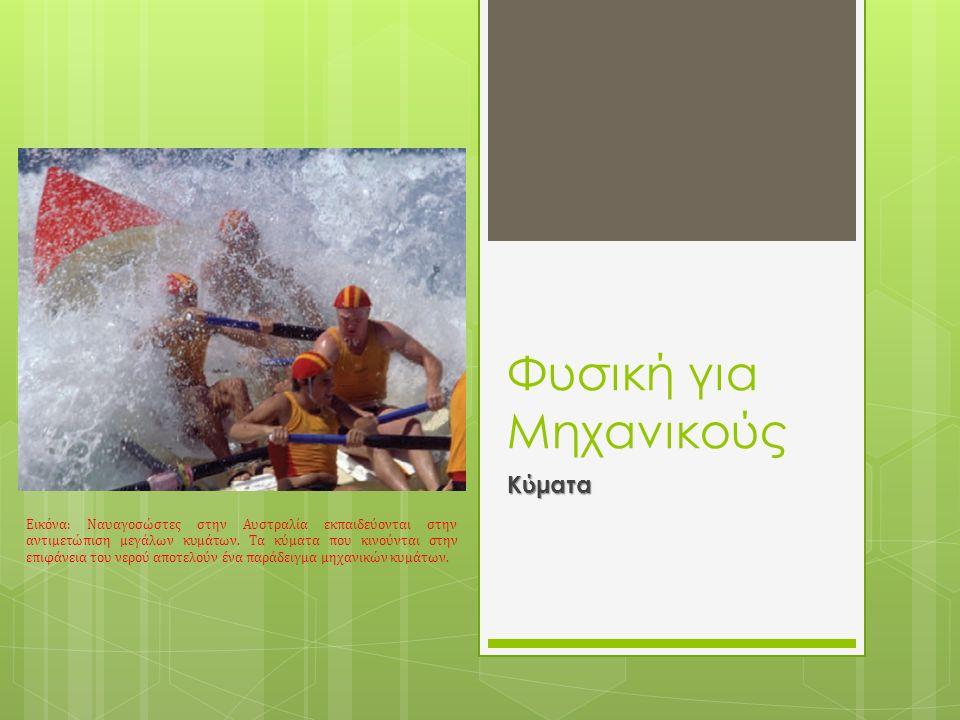 Φυσική για Μηχανικούς Κύματα Εικόνα: Ναυαγοσώστες στην Αυστραλία εκπαιδεύονται στην αντιμετώπιση μεγάλων κυμάτων.