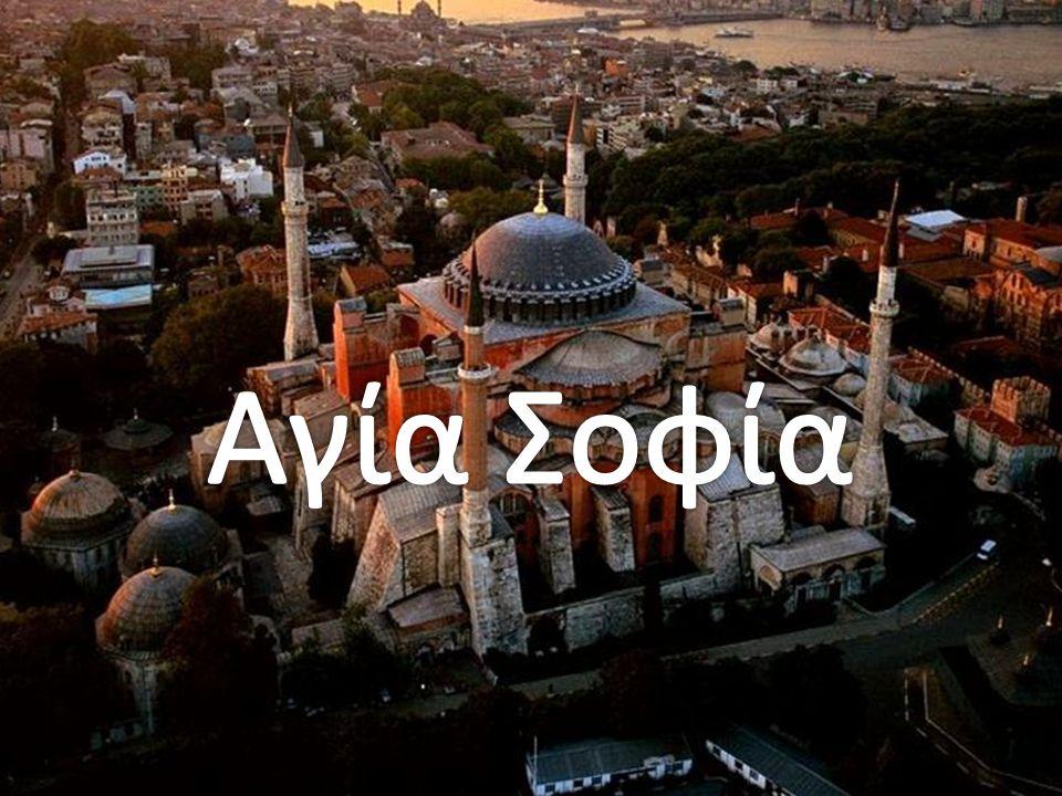 Ο Βυζαντινός Ναός της Ύπατης Σοφίας του Ένσαρκου Λόγου του Θεού, περισσότερο γνωστή ως Αγία Σοφία ή Αγιά-Σοφιά, γνωστός και ως Ναός της Αγίας του Θεού Σοφίας ή απλά Η Μεγάλη Εκκλησία, ήταν από το 360 μέχρι το 1453 ορθόδοξος καθεδρικός ναός της Κωνσταντινούπολης, με εξαίρεση την περίοδο 1204 - 1261 κατά την οποία ήταν ρωμαιοκαθολικός ναός, ενώ μετά την άλωση της Κωνσταντινούπολης μετατράπηκε σε τέμενος, μέχρι το 1934 και αποτελεί σήμερα μουσειακό χώρο.