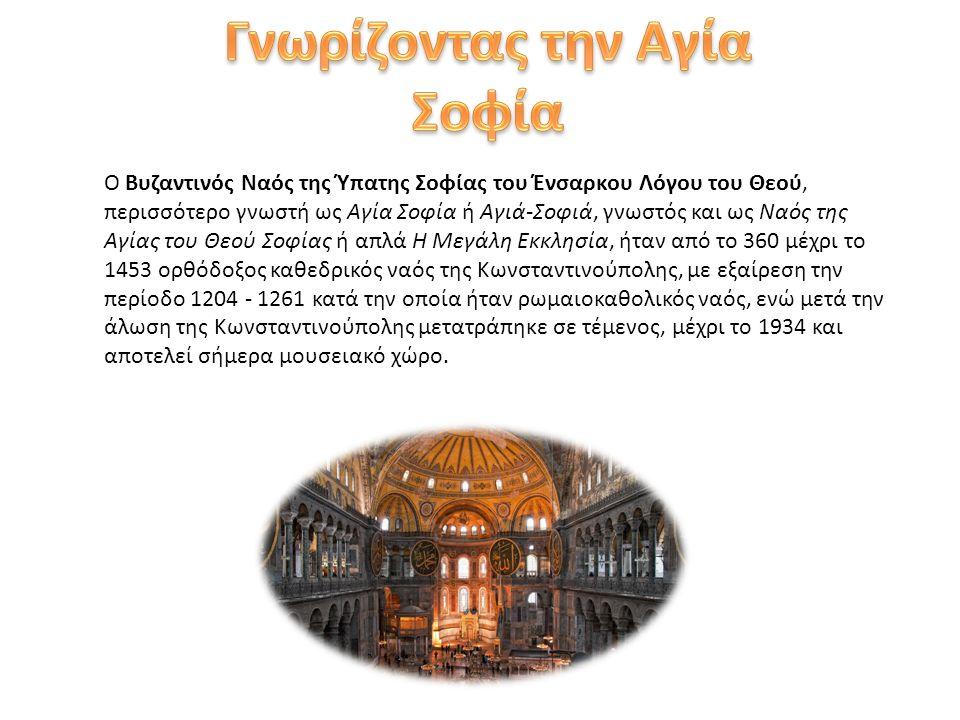 Ανήκει στις κορυφαίες δημιουργίες της βυζαντινής ναοδομίας, πρωτοποριακού σχεδιασμού, και υπήρξε σύμβολο της πόλης, τόσο κατά τη βυζαντινή όσο και κατά την οθωμανική περίοδο.