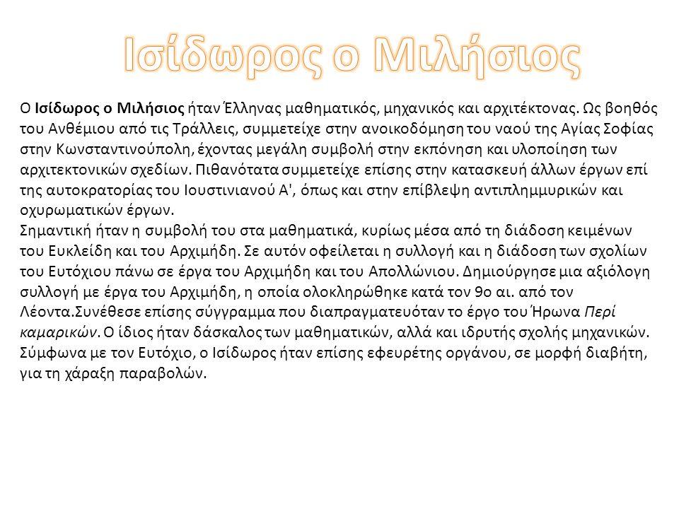 O Ισίδωρος ο Μιλήσιος ήταν Έλληνας μαθηματικός, μηχανικός και αρχιτέκτονας.