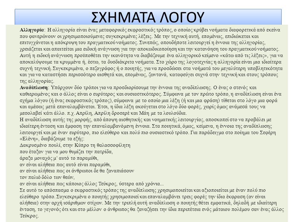 ΣΧΗΜΑΤΑ ΛΟΓΟΥ Αλληγορία: Η αλληγορία είναι ένας μεταφορικός εκφραστικός τρόπος, ο οποίος κρύβει νοήματα διαφορετικά από εκείνα που φανερώνουν οι χρησιμοποιούμενες συγκεκριμένες λέξεις.