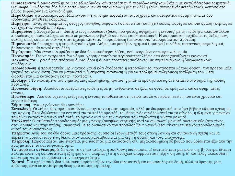 Ομοιοτέλευτο ή ομοιοκατάληκτο: Στο τέλος διαδοχικών προτάσεων ή περιόδων υπάρχουν λέξεις με καταλήξεις όμοιες ηχητικά.