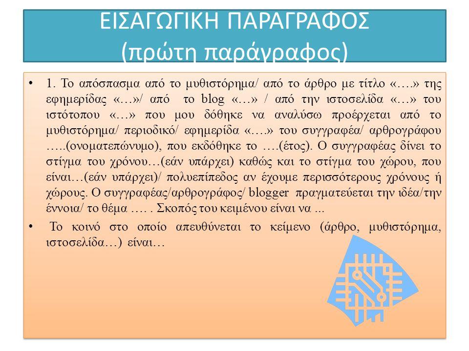 ΕΙΣΑΓΩΓΙΚΗ ΠΑΡΑΓΡΑΦΟΣ (πρώτη παράγραφος) 1.