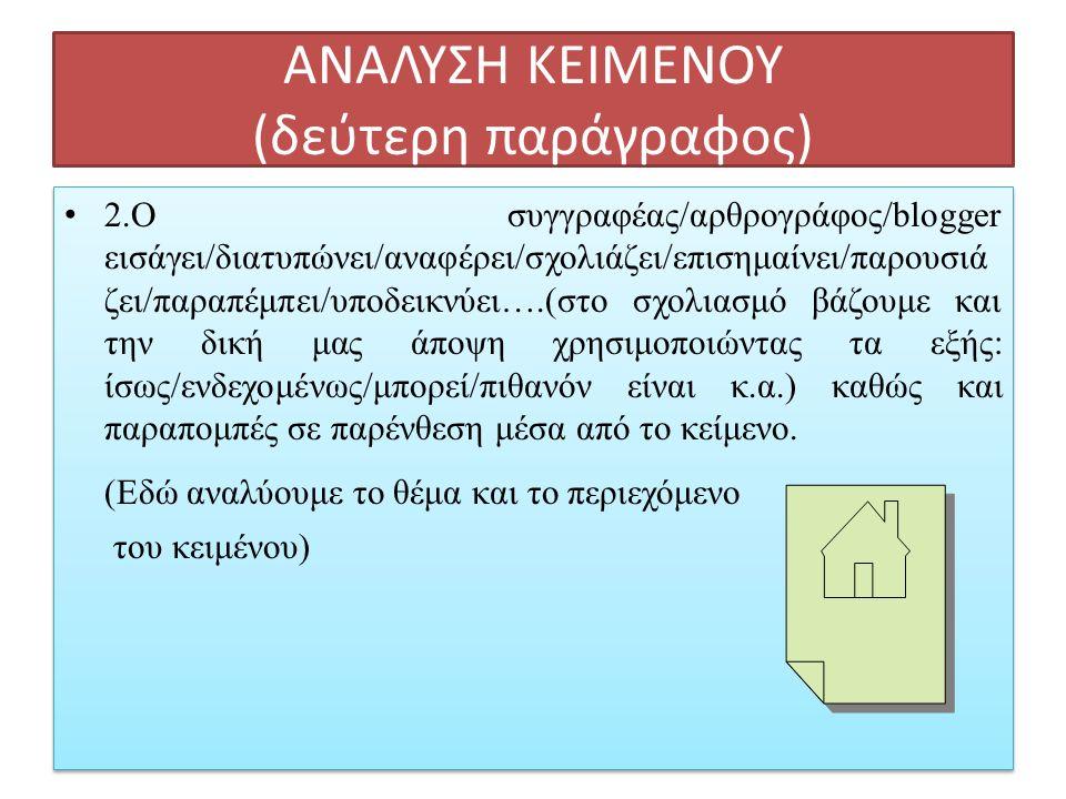 ΓΛΩΣΣΑ (Τρίτη παράγραφος) 3.