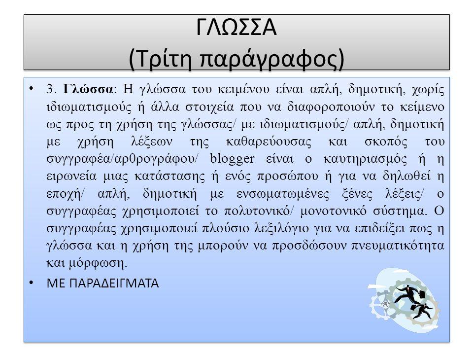 ΥΦΟΣ (Τέταρτη παράγραφος) 4.Α.
