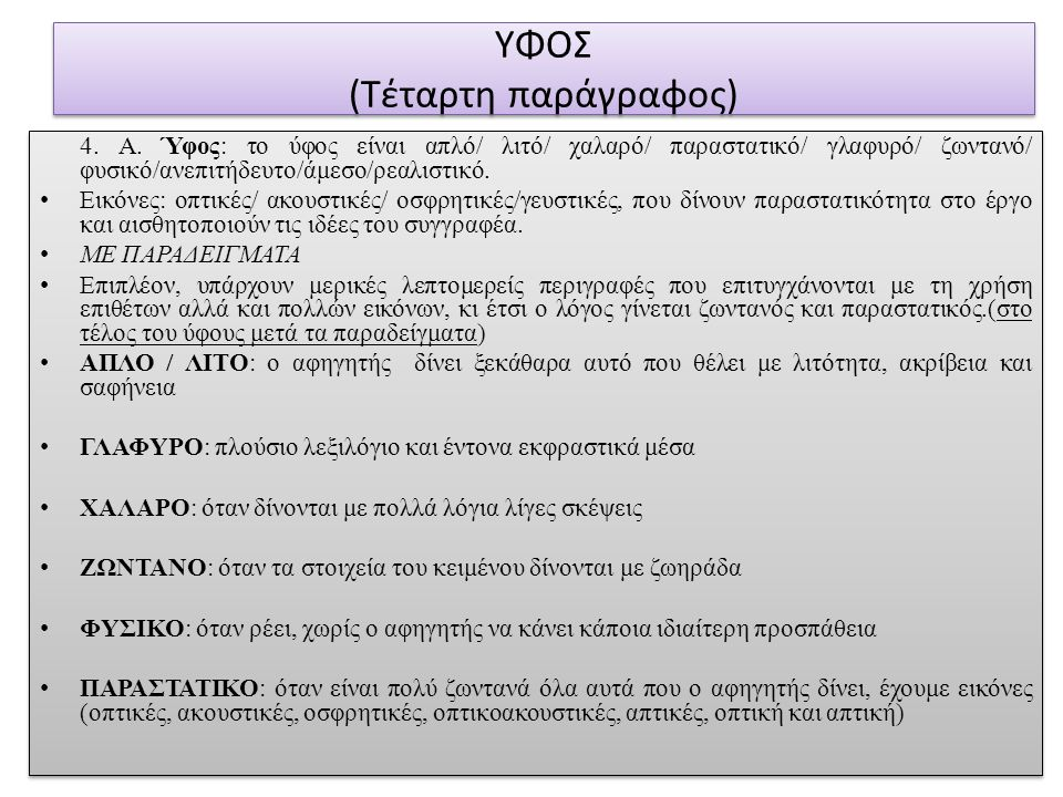 ΥΦΟΣ (Τέταρτη παράγραφος) 4. Α.