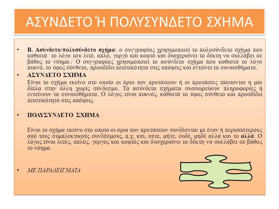 ΣΥΝΤΑΞΗ Γ.Είδος σύνταξης 1: η σύνδεση των προτάσεων είναι παρατακτική ή/και υποτακτική.