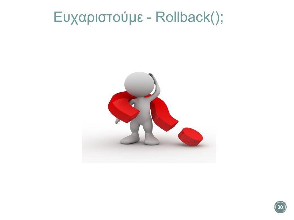 Ευχαριστούμε - Rollback(); 30