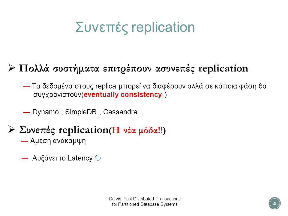 Συνεπές replication  Πολλά συστήματα επιτρέπουν ασυνεπές replication ― Τα δεδομένα στους replica μπορεί να διαφέρουν αλλά σε κάποια φάση θα συγχρονιστούν(eventually consistency ) ― Dynamo, SimpleDB, Cassandra..