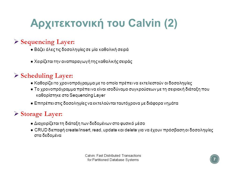 18 Εκτέλεση Δοσοληψιών (3) Calvin: Fast Distributed Transactions for Partitioned Database Systems