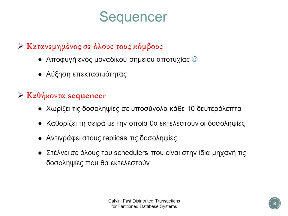 Sequencer Calvin: Fast Distributed Transactions for Partitioned Database Systems  Κατανεμημένος σε όλους τους κόμβους ● Αποφυγή ενός μοναδικού σημείο