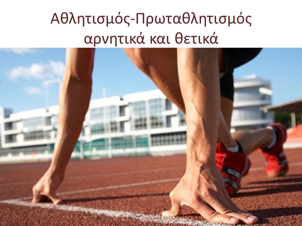 Αθλητισμός-Πρωταθλητισμός αρνητικά και θετικά
