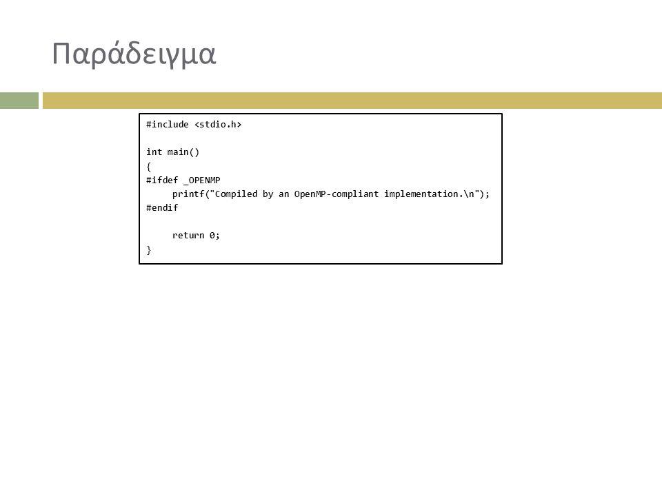Παράδειγμα #include int main() { #ifdef _OPENMP printf( Compiled by an OpenMP-compliant implementation.\n ); #endif return 0; }